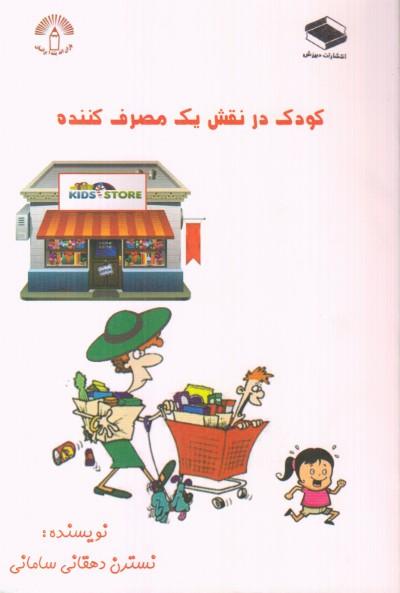 کودک در نقش یک مصرف کننده
