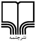 انتشارات چشمه